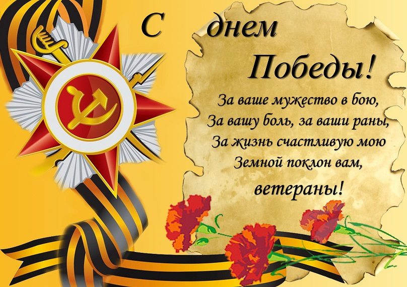 С Днём Победы  - Holidays_Victory_Day_9_May_Vector_Graphics_Russian_521627_3508x2480.jpg